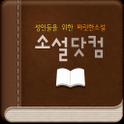 야설 야한이야기 소설앱 icon