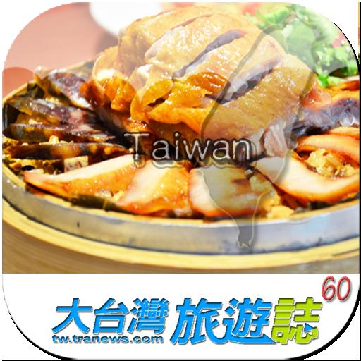 秋季戀蟹 尋味正是鮮美 旅遊 App LOGO-APP試玩