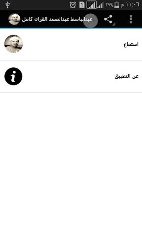 عبدالباسط عبدالصمد القران كامل