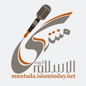 منتدى الإسلام اليوم