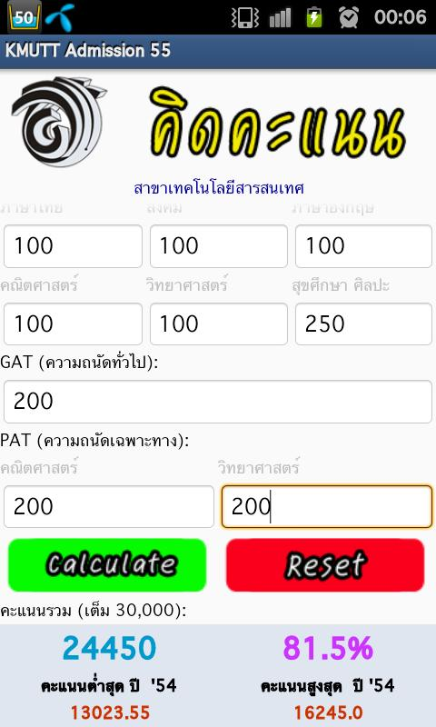 KMUTT Admission 55 - screenshot