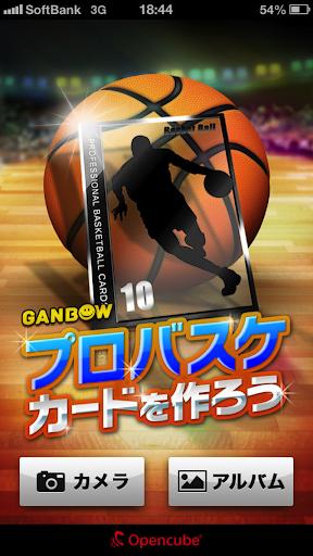 プロバスケカードを作ろう!