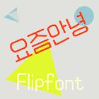 AaHowRU Korean Flipfont icon