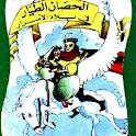 قصص للأطفال الحصان الطائر logo