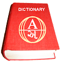 English to Gujarati Dictionary logo