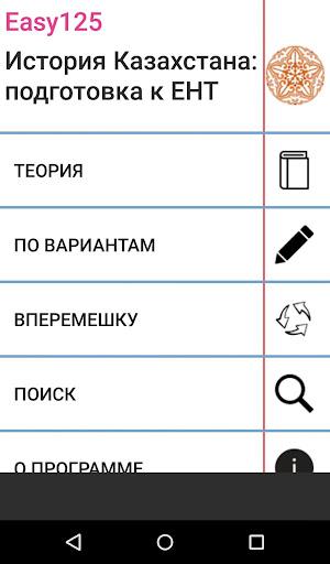 Easy125 ЕНТ История Казахстана