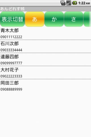 あんどれす帳Pro- screenshot