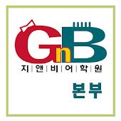 GnB어학원부산본부