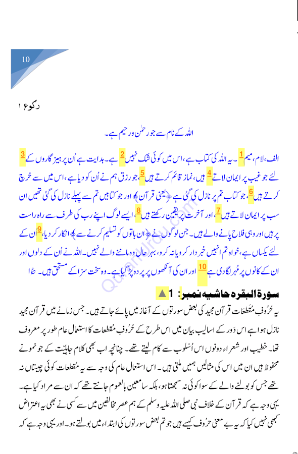 Tafheem ul Quran- screenshot