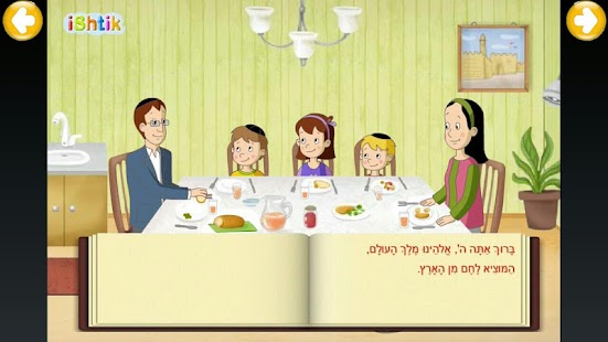 Kids Siddur- screenshot thumbnail