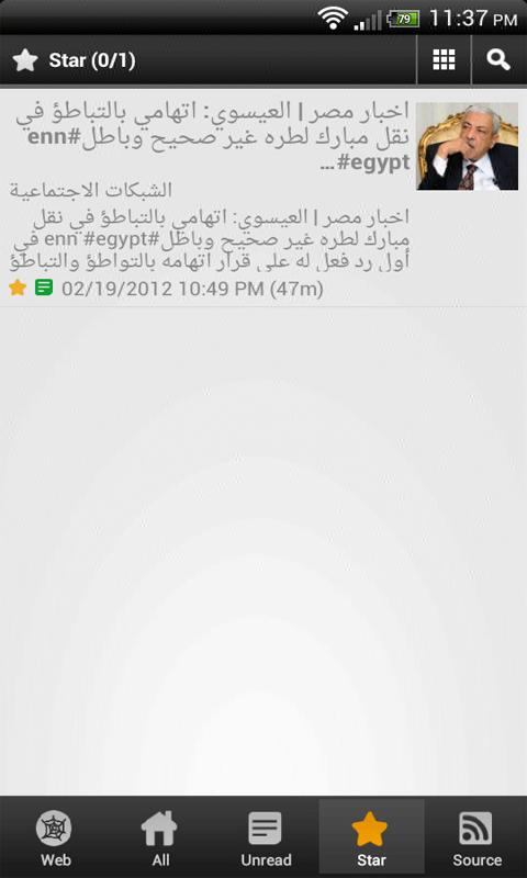 RSS Egypt News | أخبار مصر - screenshot