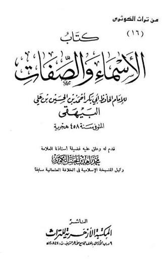 كتاب الأسماء والصفات - Bayhaqi
