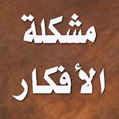 مشكلة الافكار - مالك بن نبي