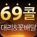 69콜 icon