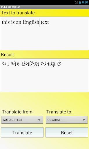 印度翻譯詞典