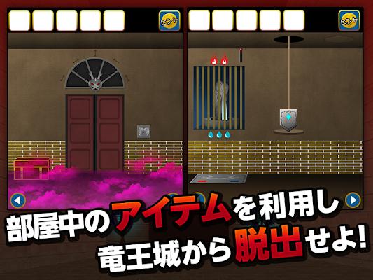 脱出ゲーム 竜王城からの脱出 - screenshot