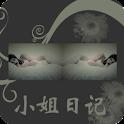 小姐日记 logo