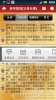 Screenshot of WishSMS