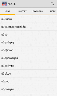 Norwegian<>Greek Gem Dictionar- screenshot thumbnail