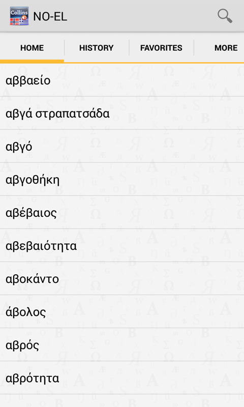 Norwegian<>Greek Gem Dictionar - screenshot