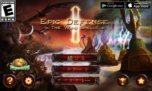 エピックディフェンス 2‐風の呪文
