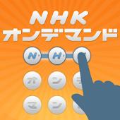NHKオンデマンド かんたんログイン