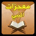 معجزات النبي logo