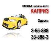 Такси Каприз Одесса