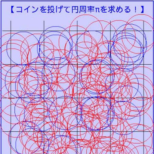 教育のコインを投げて円周率πを求める LOGO-記事Game