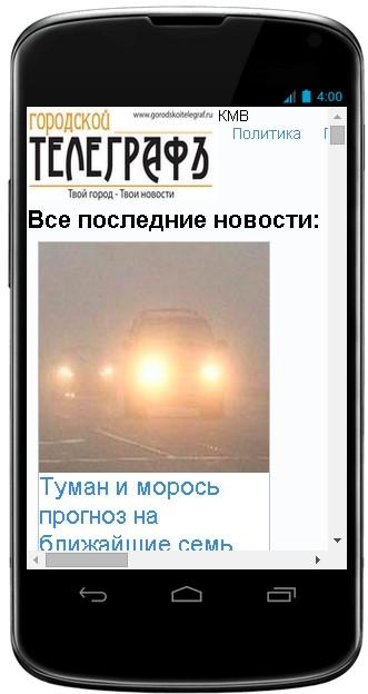Городской телеграф. КМВ- screenshot