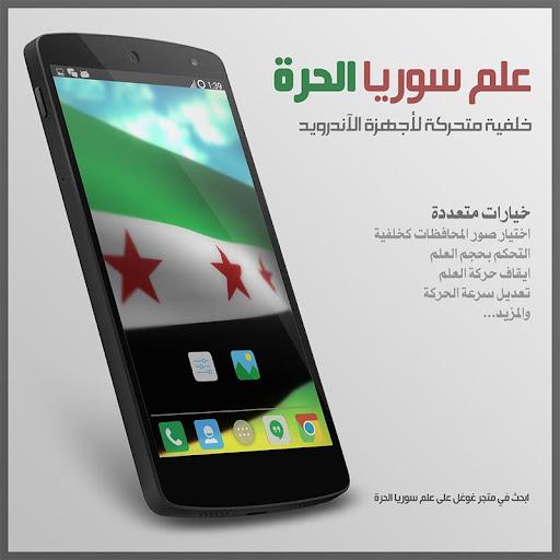 علم سوريا الحرة
