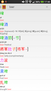 Wheebee Chinese Dictionary- screenshot thumbnail