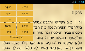 Screenshot of Tikkun Korim, Megillah