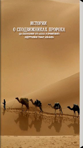 Истории о сподвижниках Пророка