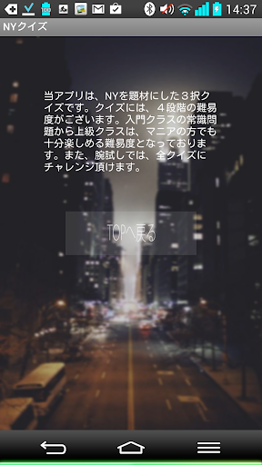玩益智App|NY(ニューヨーク)クイズ〜旅行前の豆知識〜免費|APP試玩