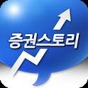 증권스토리 - 주식정보1등 icon