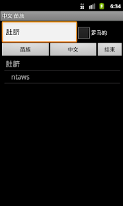 Chinese Hmong Dictionary screenshot 1