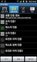 Screenshot of 시크릿 앱잠금(Secret AppLock)Free