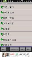 Screenshot of 雑学・常識問題9000問