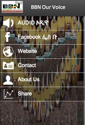 BBN Our Voice የኛው ድምጽ - screenshot
