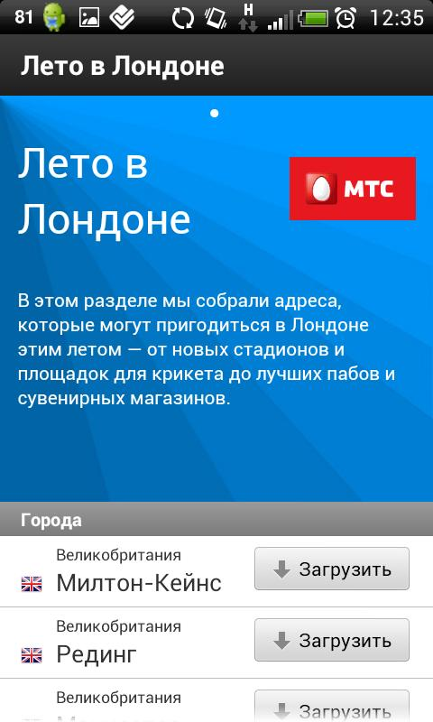 Афиша-Мир- screenshot