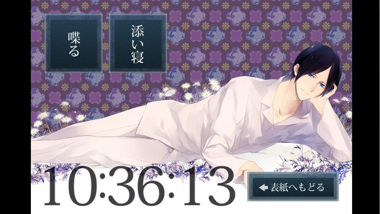 Sleepy-time Boyfriend Ryo ver.- screenshot