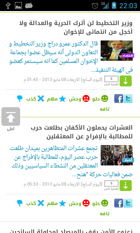 Youm7 -اخبار اليوم السابع - screenshot