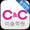 동인천씨앤씨미술학원 icon