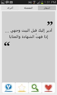 اشعار احمد شوقي