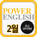 EBS FM Power English(2013.2월호)