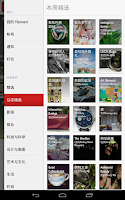 Screenshot of Flipboard:你的专属杂志