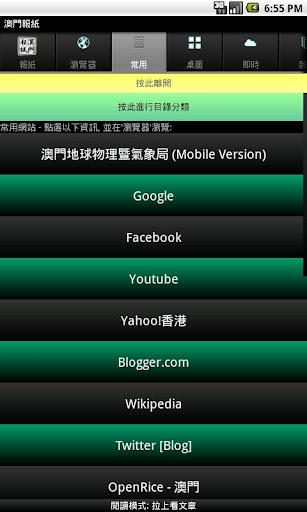 【免費新聞App】澳門報紙-APP點子