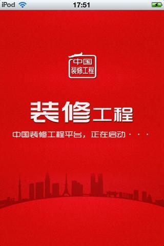 中国装修工程平台