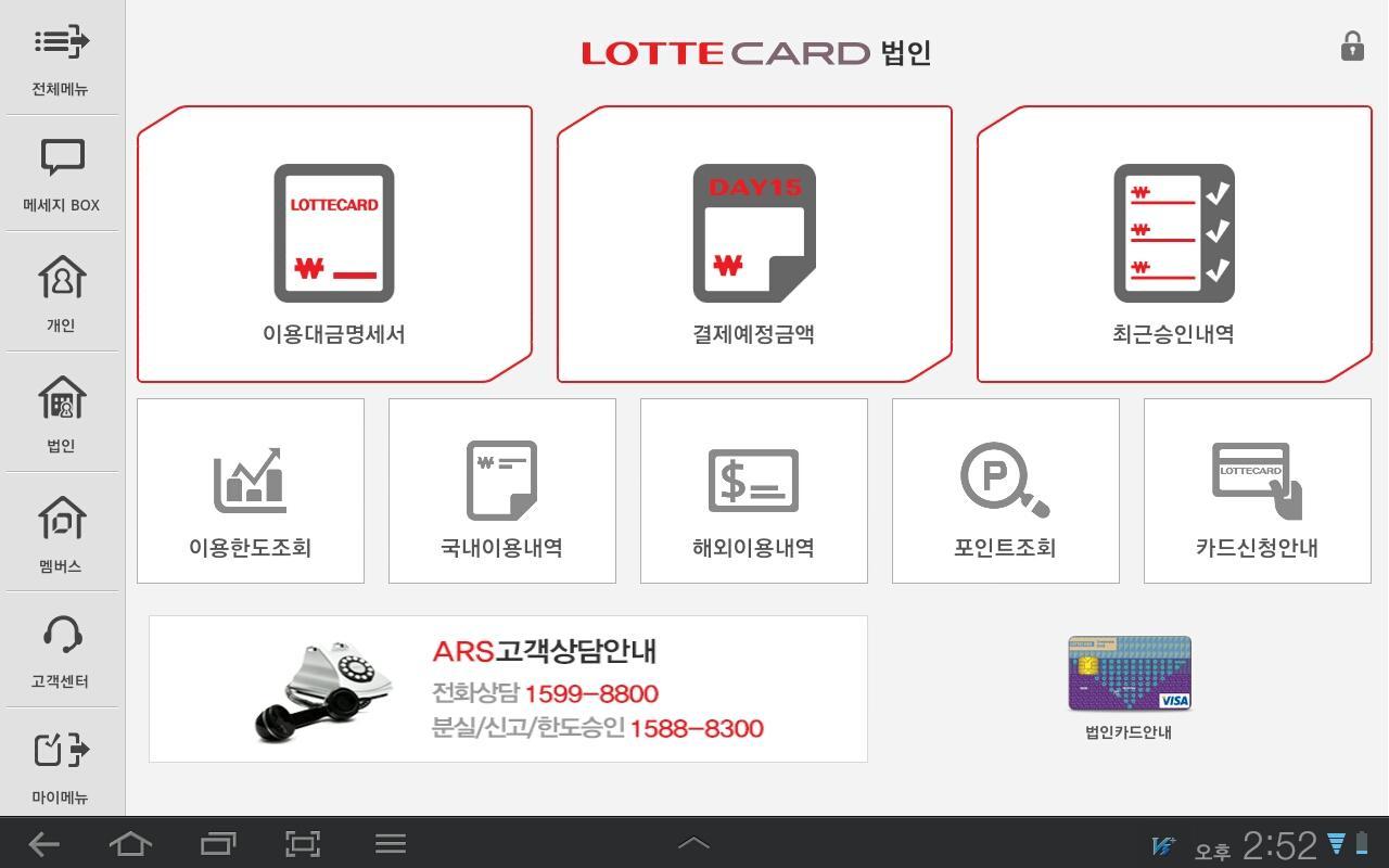 스마트롯데 - screenshot